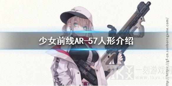少女前线AR15怎么样 AR15角色技能介绍
