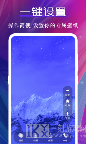 迷你动态壁纸app