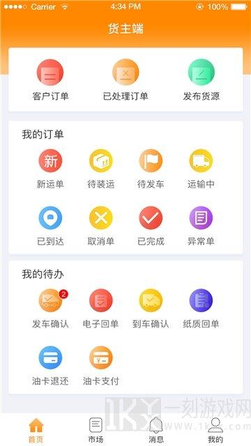 星通货主软件下载-星通货主手机版下载v1.0