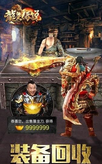 龙皇传说王者霸业