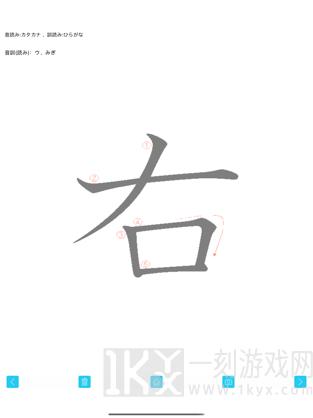 小一漢字練習