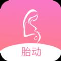 孕期胎动计数器