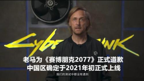 CDPR老马为赛博朋克2077正式道歉 中国区确定于2021年初正式上线