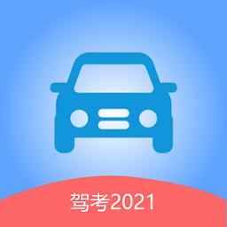 驾考2021app