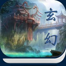玄幻修仙小说app