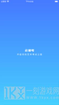 云艺考2021