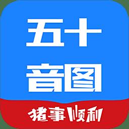 日语五十音图学习