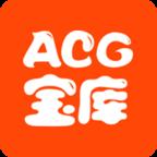 acg游戏宝库