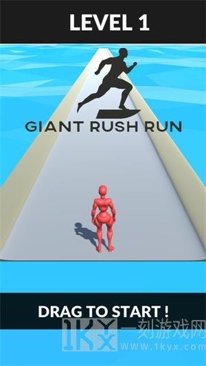 奔跑的巨人