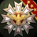 钢铁命令将军的荣耀3