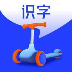 滑板车识字