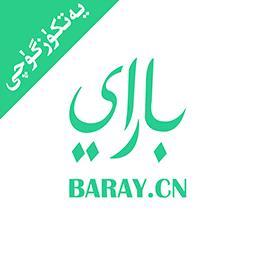 Baray骑手