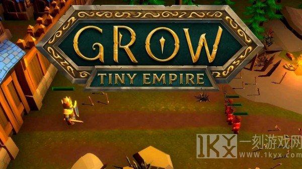 成长小小帝国