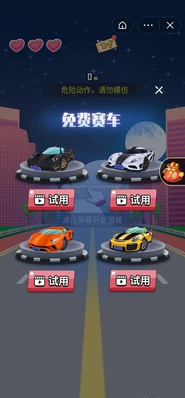 3D光速赛车