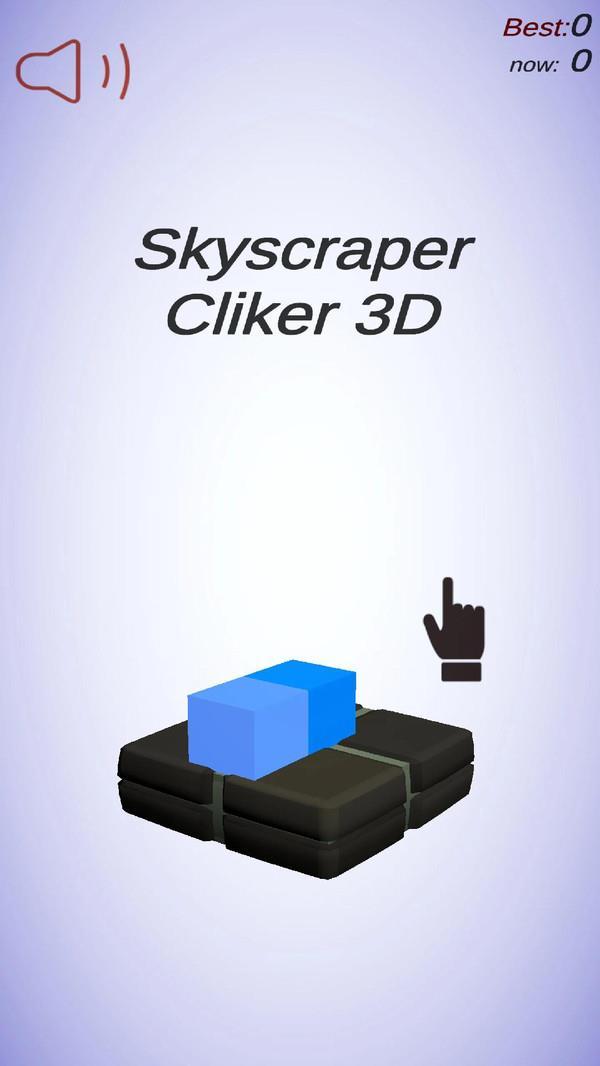 摩天大楼3D