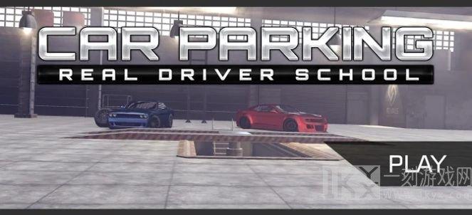 停车场真实驾驶学校