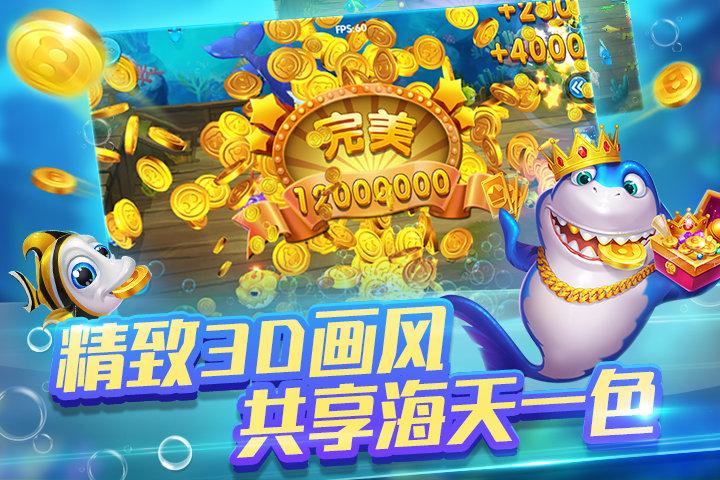 捕鱼10000金币换100元