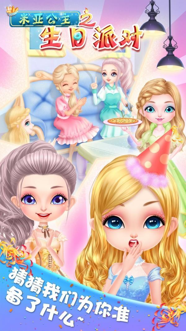 米亚公主之生日派对