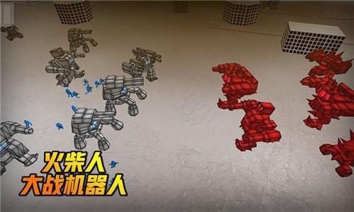火柴人大战机器人