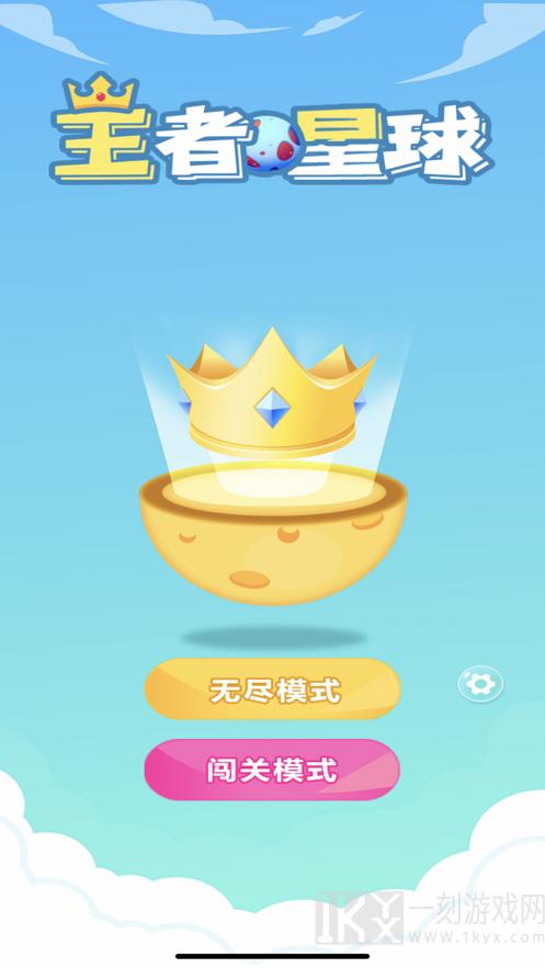 王者星球拼图
