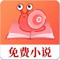 蜗牛免费小说