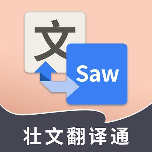 壮文翻译通
