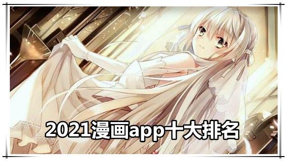 漫画app十大排名