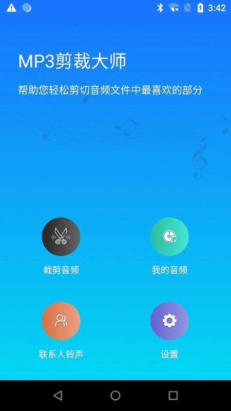 MP3剪裁大师