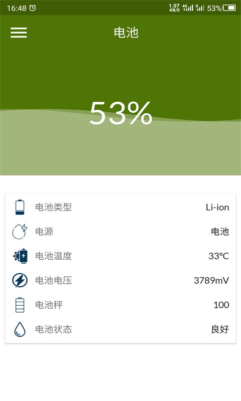 云川手机检测