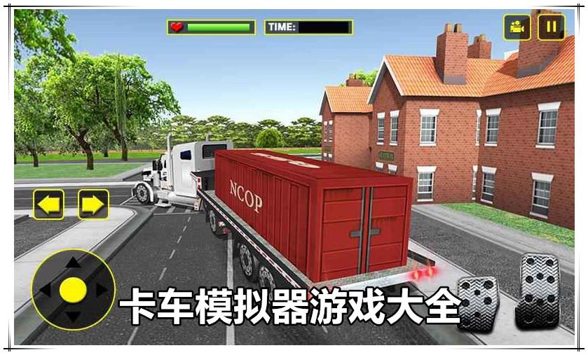 卡车模拟器游戏