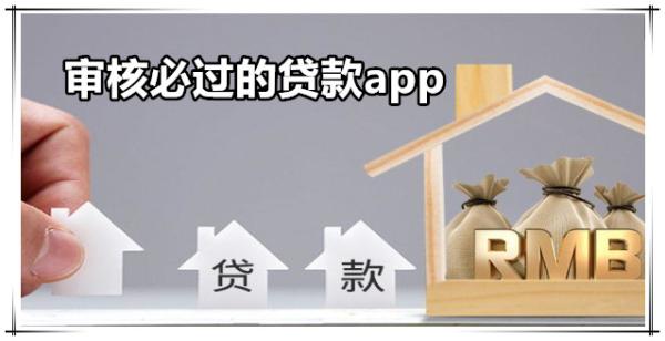审核必过的贷款app