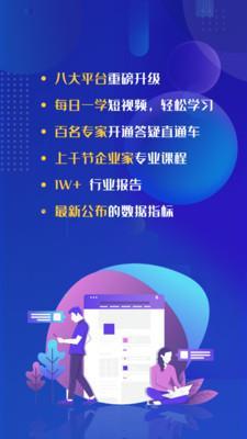 企业家网络学院