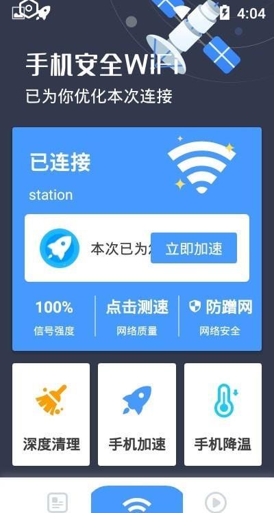 手机安全WiFi