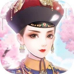 回到清朝做王妃