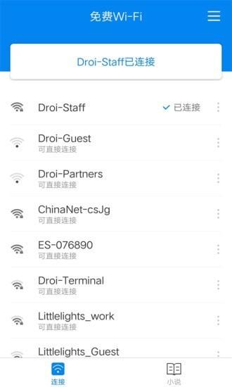免费WiFi随心用
