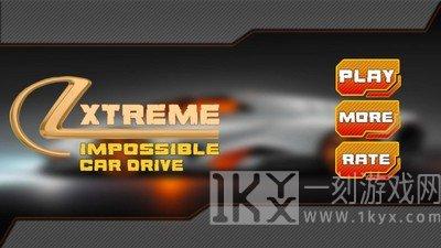 极限驾驶3D游戏