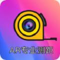 AR测距尺子
