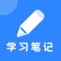 Notability学习笔记