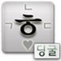 韩国韩文输入