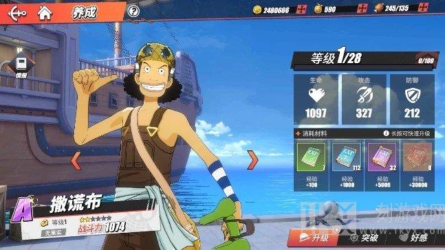 航海王热血航线乌索普加点攻略 海贼王手游乌索普怎么加点