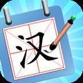 神奇的汉字