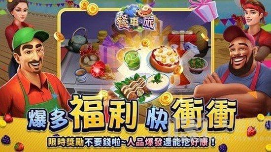 餐车之旅环球模拟餐厅烹饪