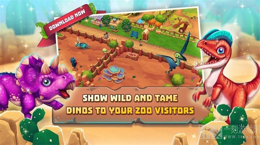 恐龙公园原始动物园