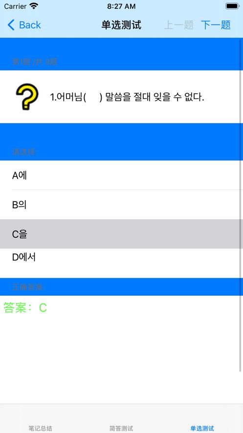 韩语语法大全