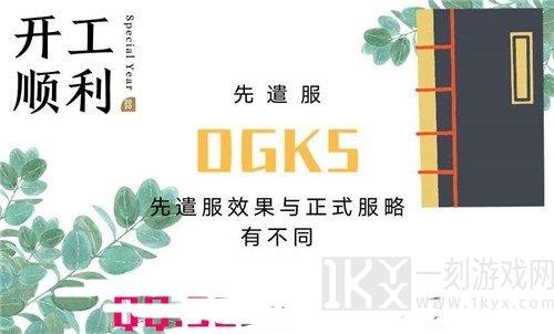 DGK5自由模式