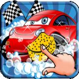 洗车和比赛