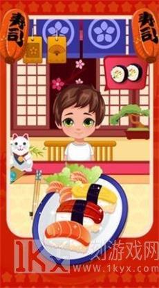 美味寿司餐厅