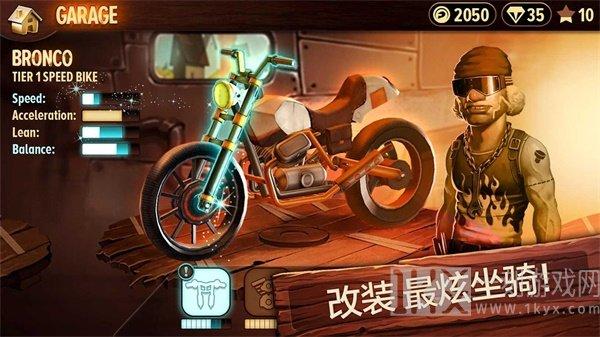 最强摩托特技