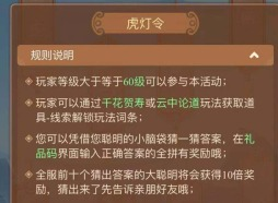 梦幻西游网页版虎灯令生辰兑换码分享 虎灯令全部答案分享