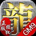 GM9单职业